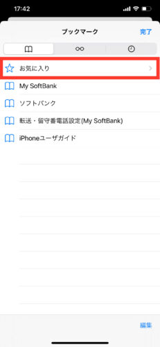 Safariでページを翻訳するブックマークレット