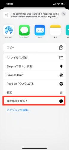 iPhoneで選択した文字を翻訳するショートカット