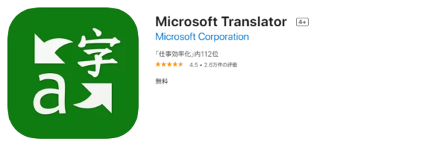 翻訳アプリ「Microsoft翻訳」の使い方