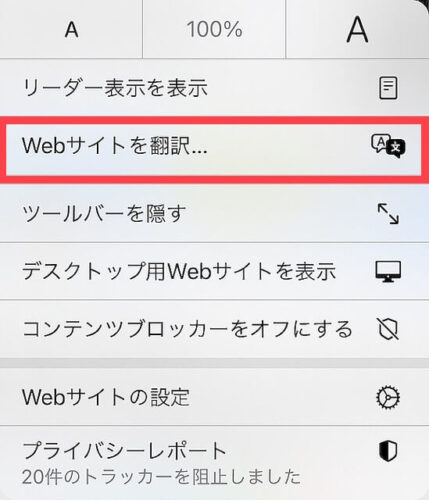 iPhoneのSafariの翻訳機能
