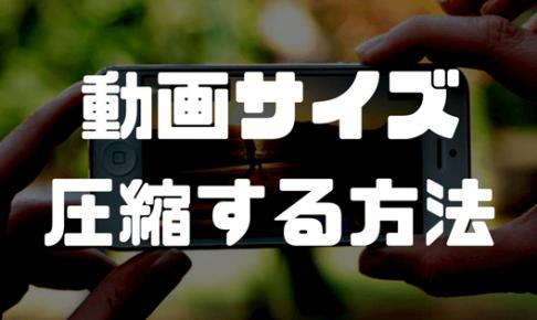 iPhoneの動画サイズを圧縮して減らす方法