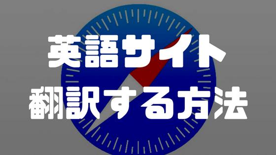 iPhoneのSafariでサイトを翻訳する方法!英語から日本語に翻訳するやり方を解説