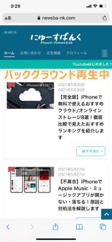 iPhoneでボイスメモをバックグラウンドで再生する方法
