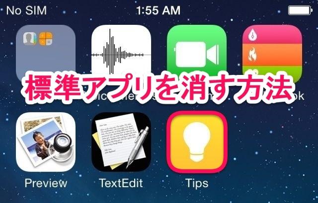 iPhoneで脱獄なしで標準アプリを消す方法