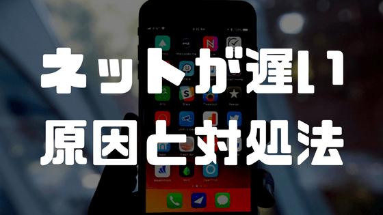 iPhoneのネットが遅い原因と対処法