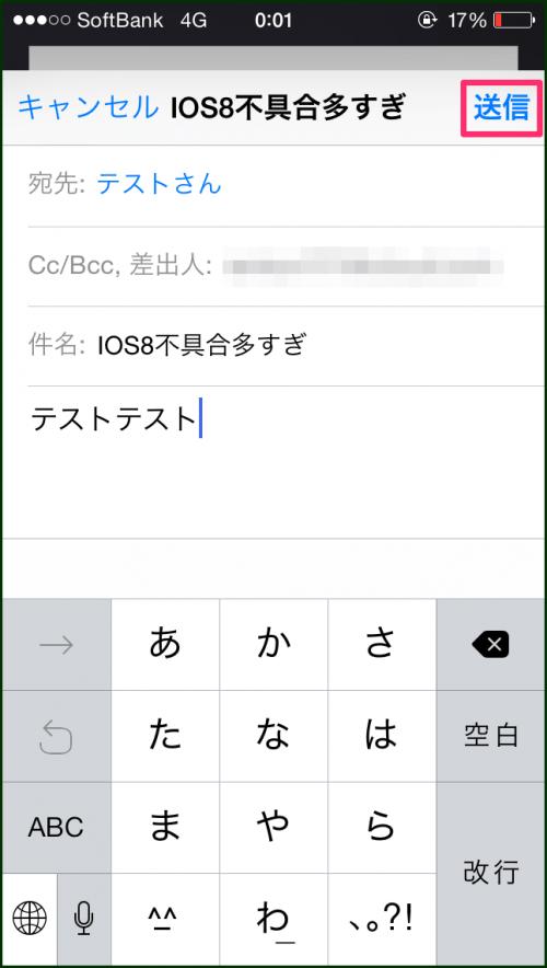 iPhoneのメールの送信ボタンが押せない