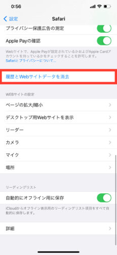 iPhoneでSafariのリンクが開けない不具合への対処法