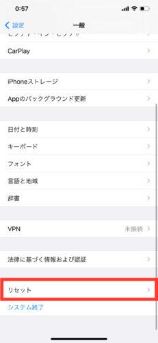 iPhoneのキーボードの入力情報をリセットする