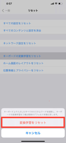 iPhoneキーボードの変換学習をリセット