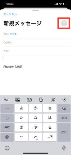 iPhoneでメールの送信ボタンが押せない