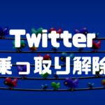 Twitterの乗っ取り解除