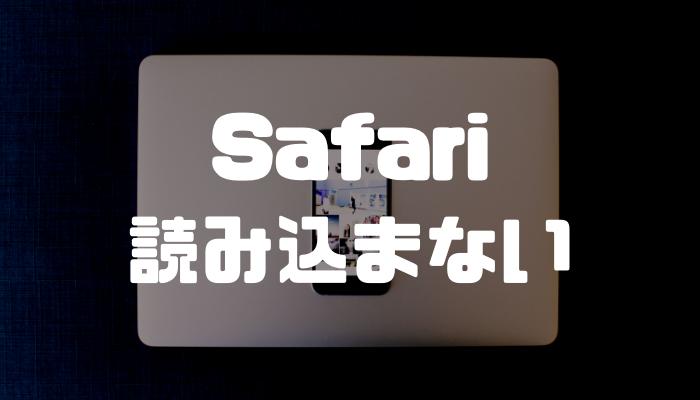 iPhoneでSafariが読み込まない・止まる不具合への対処法・解決法まとめ