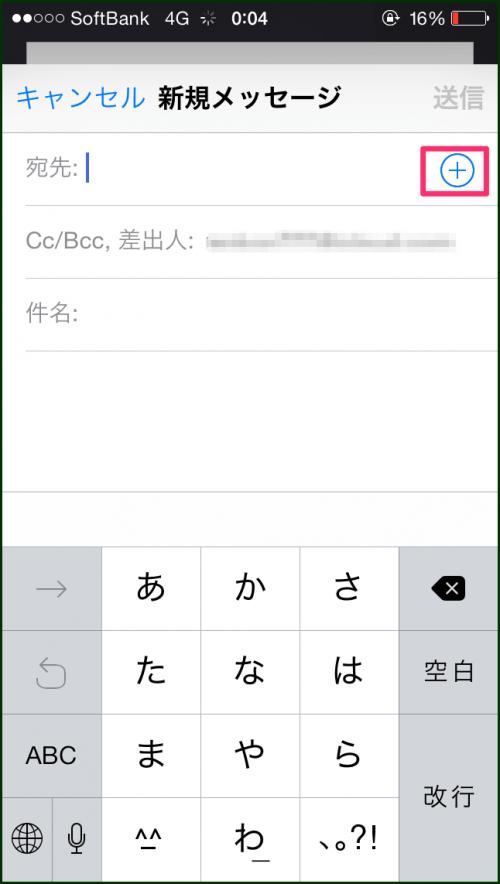 iPhoneのメールで送信ボタンが表示されない不具合への対処法