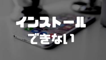 iPhoneでアプリがインストールできない!原因はサーバー障害?iOSの不具合?