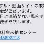 FC2料金未納センター