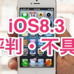 ios8.3の評判・不具合