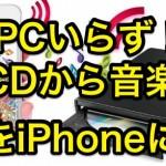 PCなしでCDから音楽をiPhoneに入れる方法