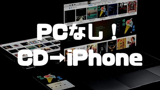 iPhoneにPCなしでCDから音楽を取り込む方法!パソコンがなくてもCDからiPhoneに曲を入れるやり方を解説!