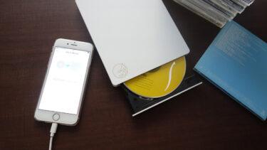 iPhoneでCDから音楽をパソコンなしで取り込む方法!PCがなくてもCDからiPhoneに曲を入れるやり方を徹底解説