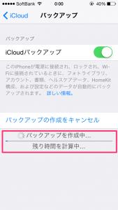 iPhoneバックアップ残り時間を計測中