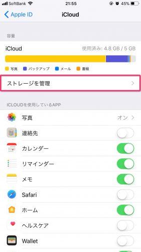 iCloudを有料プランに変更する方法