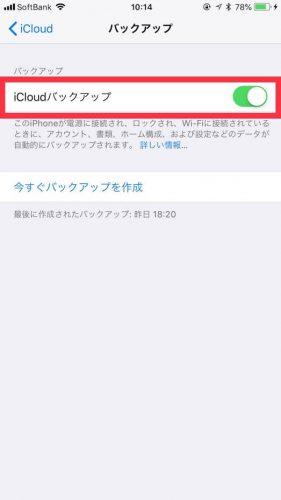 iCloudを使ってあPCなしでiPhoneをバックアップする方法