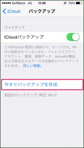 パソコンなしでiPhoneのバックアップをする方法