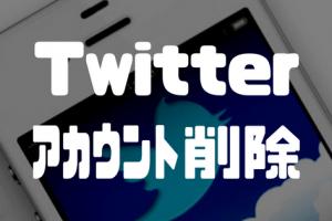 iPhoneでTwitterアカウントを削除する方法