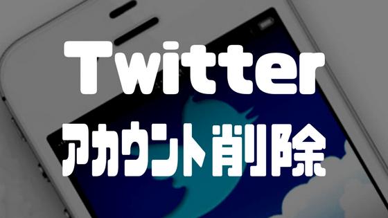 iPhoneでTwitterのアカウントを削除するやり方を解説!アプリからでは退会できないので注意!