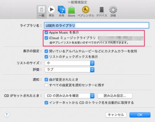 iTunesからAppleMusicとiCloudライブラリをオフにする方法