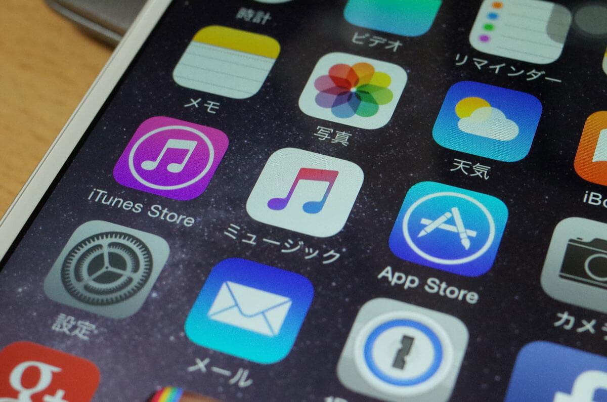 iPhoneの新しいミュージックの使い方