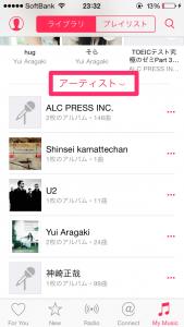 iPhoneの新しいミュージック