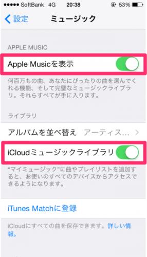 iPhoneからAppleMusicとiCloudライブラリをオフにする方法
