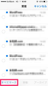 iPhoneのメールを一括既読する方法