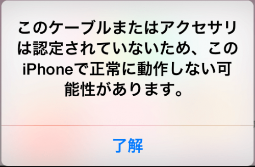 このケーブルまたはアクセサリは認定されていないため、このiPhoneで正常に動作しない可能性があります。