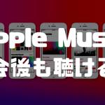 Apple Musicでダウンロードした曲は退会後も聴ける