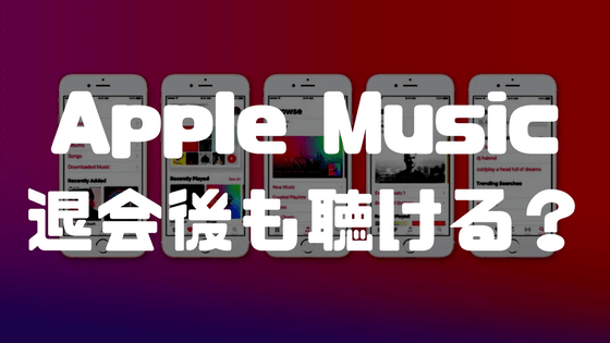 Apple Musicでダウンロードした曲は解約後も聴ける?無料期間中にダウンロードしまくることは可能か?