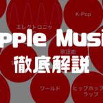 AppleMusicの機能・使い方・料金プラン