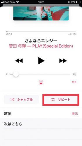 iPhoneのミュージックでリピート再生する方法