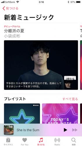 Apple Musicの機能