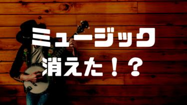 iPhoneで消えたミュージックのプレイリスト・ライブラリを復活させる方法!iCloudミュージックライブラリの設定で復活するぞ!