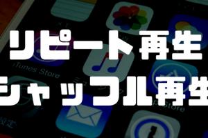 iPhoneのミュージックでリピート再生とシャッフル再生する方法