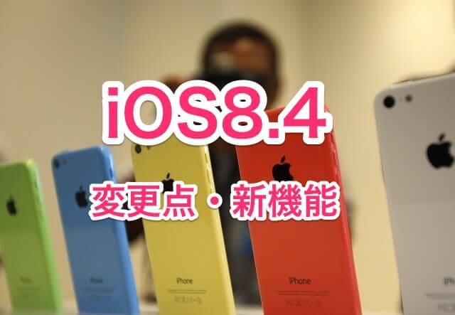 iOS8.4の変更点・新機能