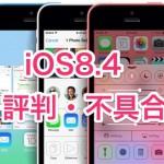 iOS8.4の評判・不具合