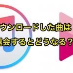 Apple Musicでダウンロードした曲は退会後聞ける?