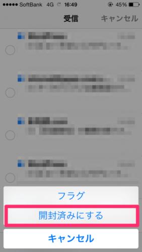 iPhoneで未読のメールを一括開封で既読にする