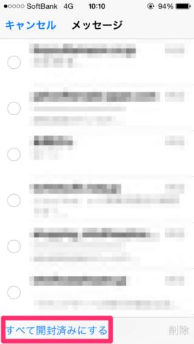 iPhoneで未読のメッセージを一括開封で既読にする