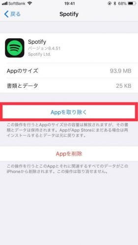 Appを取り除く