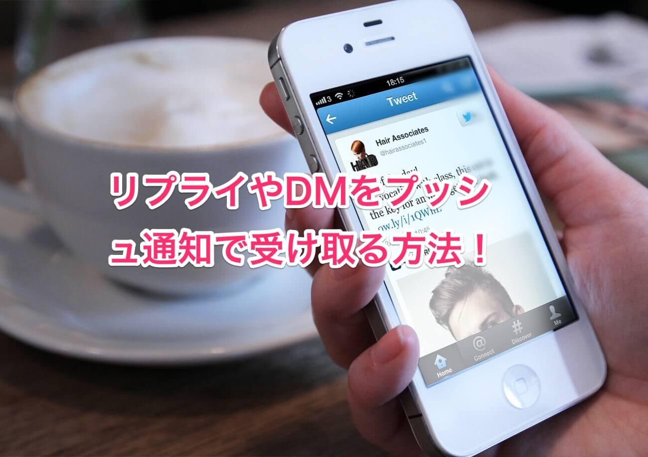 iPhoneのプッシュ通知-Twitter