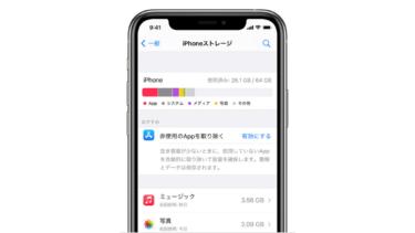 iPhoneのストレージ容量を劇的に増やす方法まとめ!データ圧縮やオンラインストレージなど便利な容量節約術を大公開!